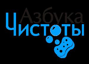 """Клининговая компания """"Азбука Чистоты"""" www.клининг-азбука-чистоты.рф"""